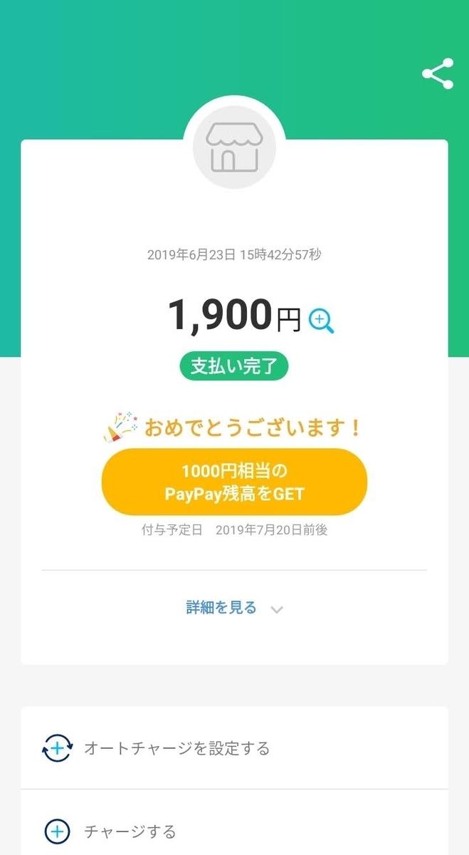 f:id:mizusato_ume:20190623232622j:plain