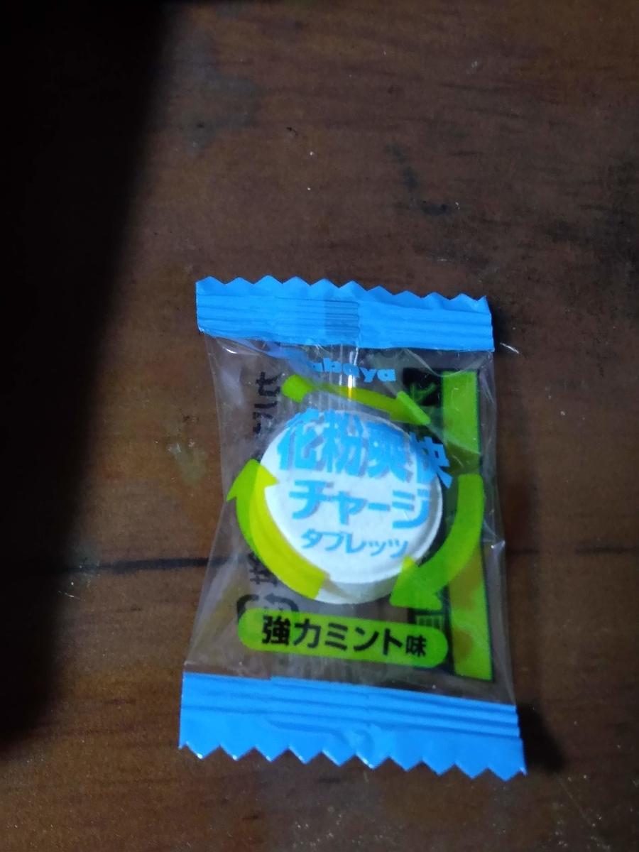 f:id:mizusato_ume:20190626235021j:plain