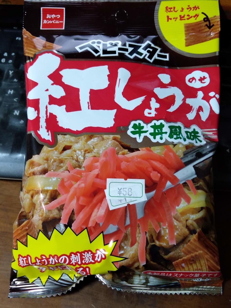 f:id:mizusato_ume:20190627015155j:plain