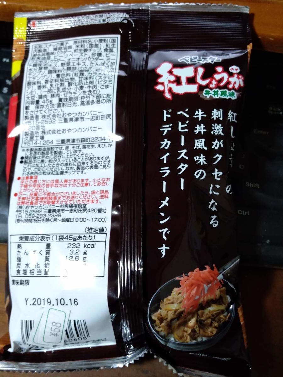 f:id:mizusato_ume:20190627015211j:plain