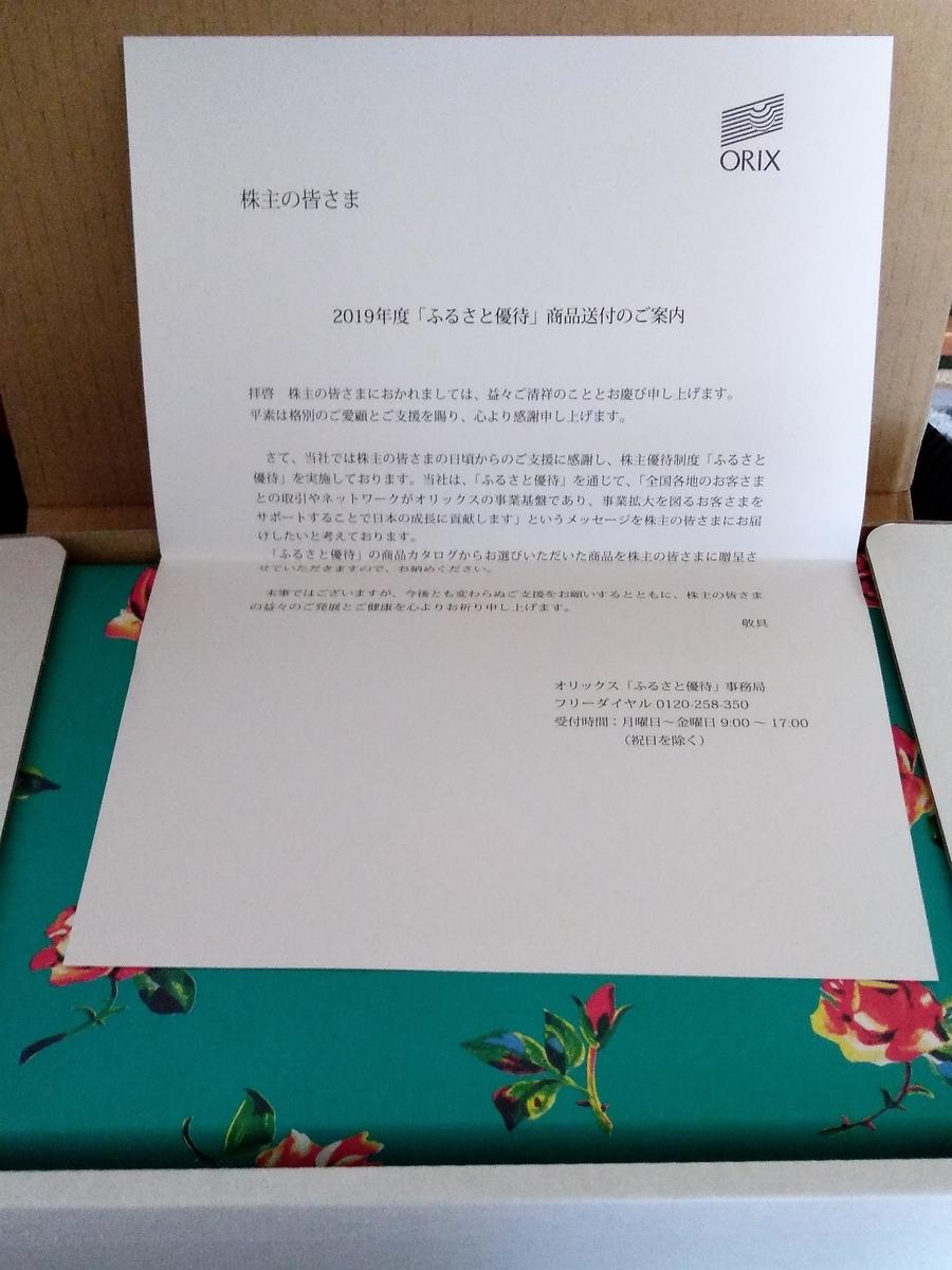 f:id:mizusato_ume:20190804224008j:plain