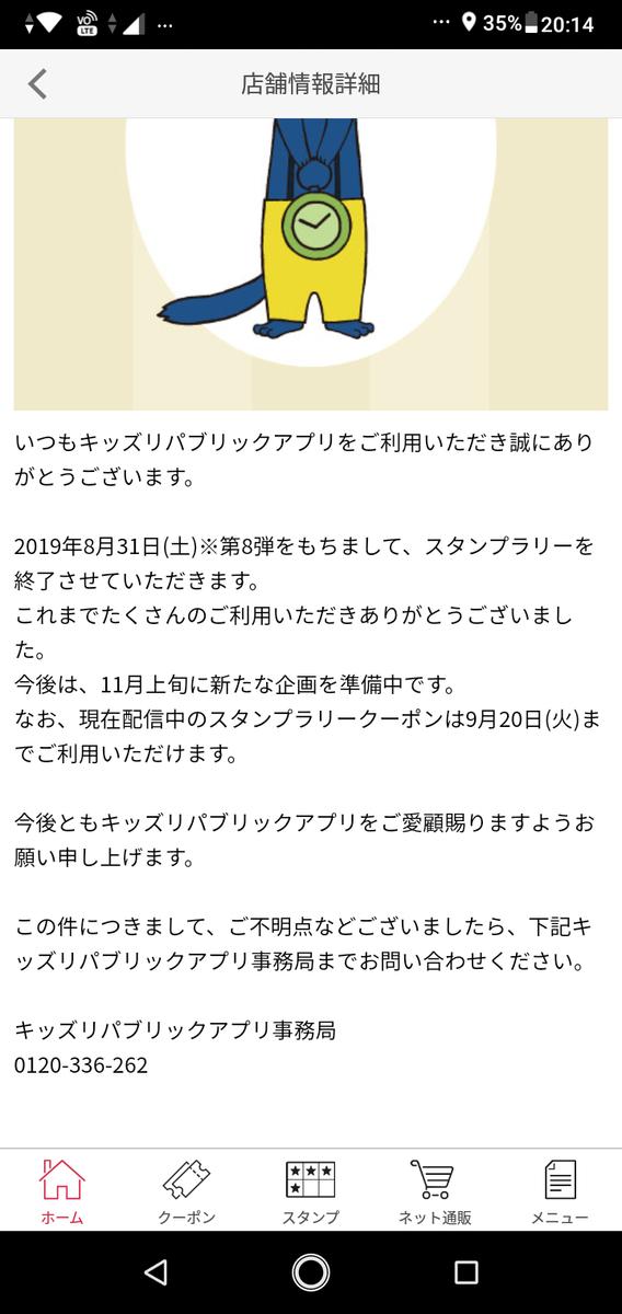 f:id:mizusato_ume:20190815202729p:plain