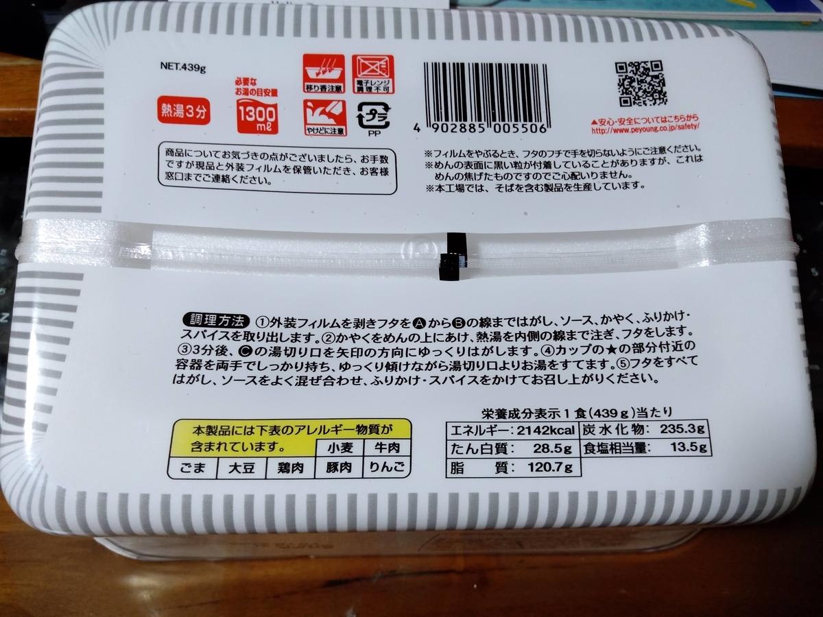 f:id:mizusato_ume:20190818044055j:plain