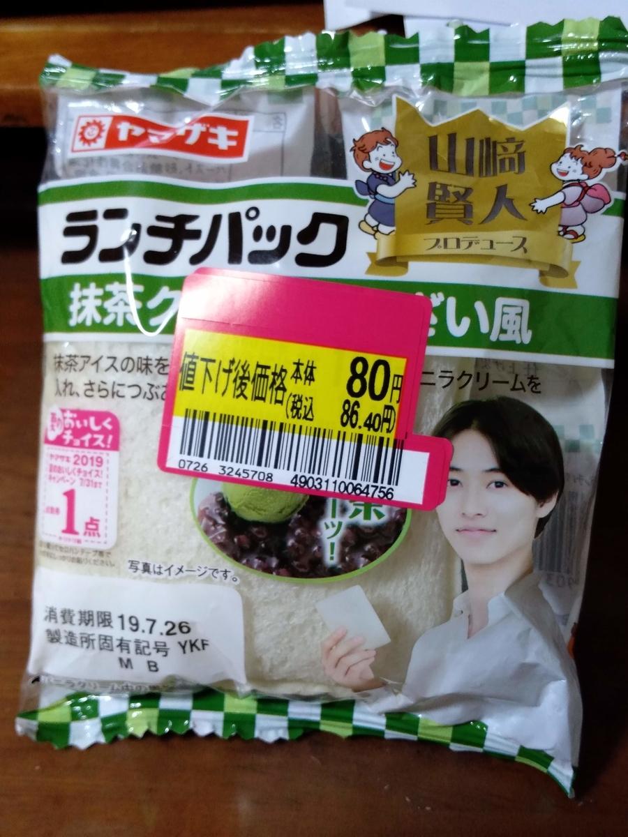 f:id:mizusato_ume:20190818164507j:plain
