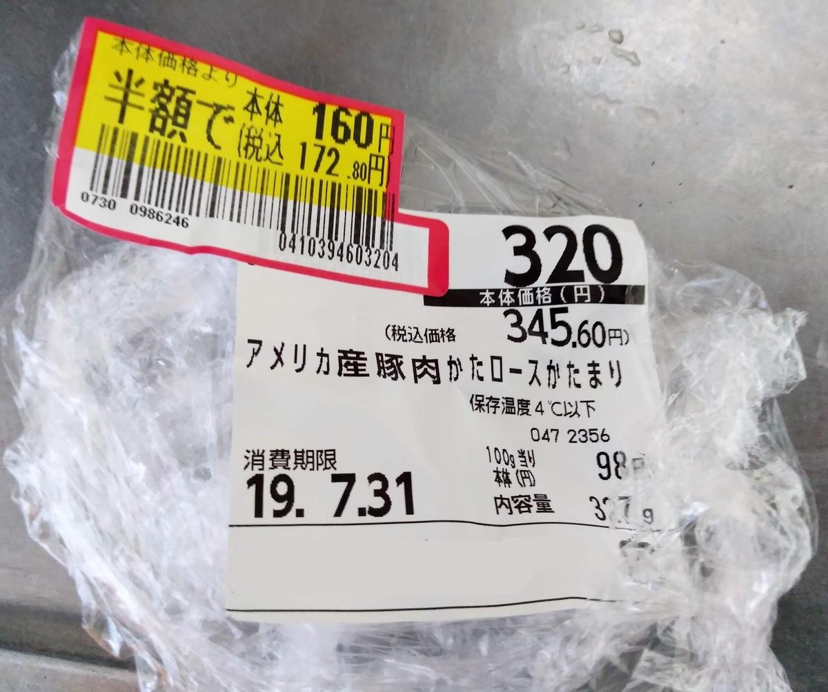 f:id:mizusato_ume:20190818181619j:plain