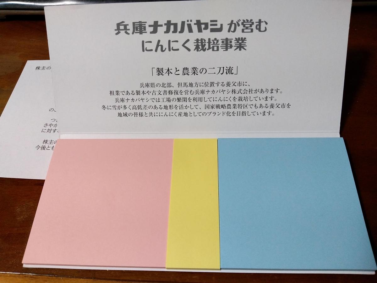 f:id:mizusato_ume:20190902015556j:plain