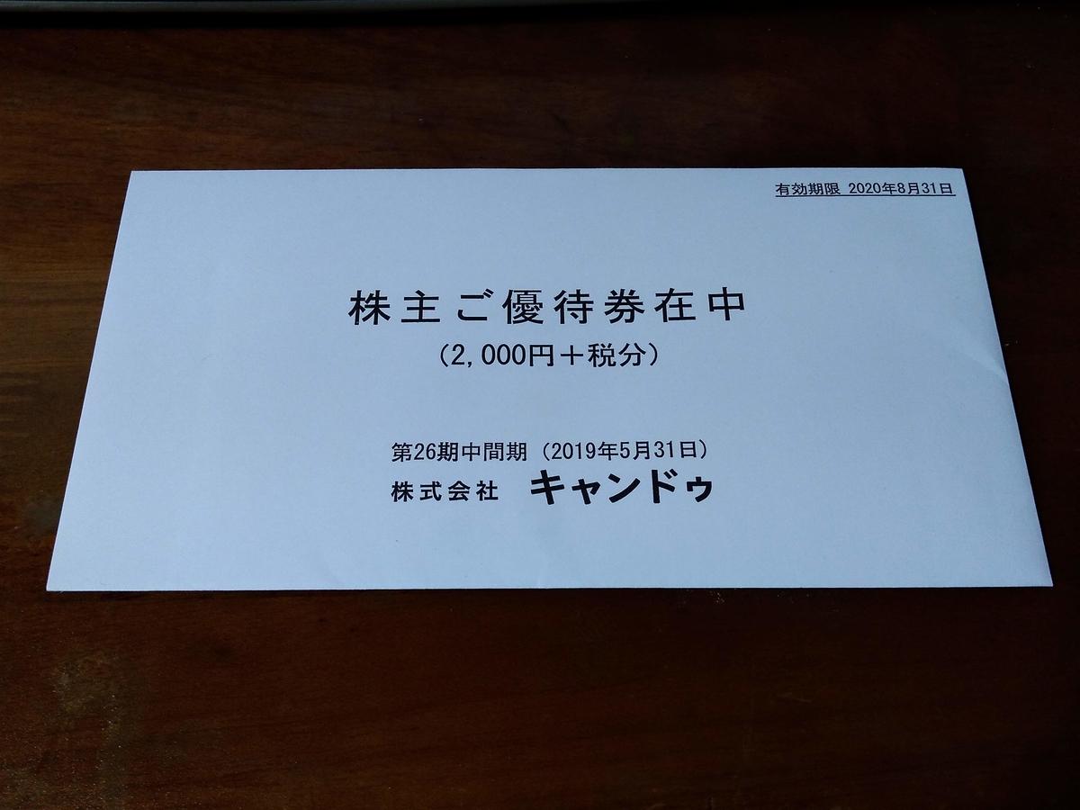 f:id:mizusato_ume:20190902015634j:plain