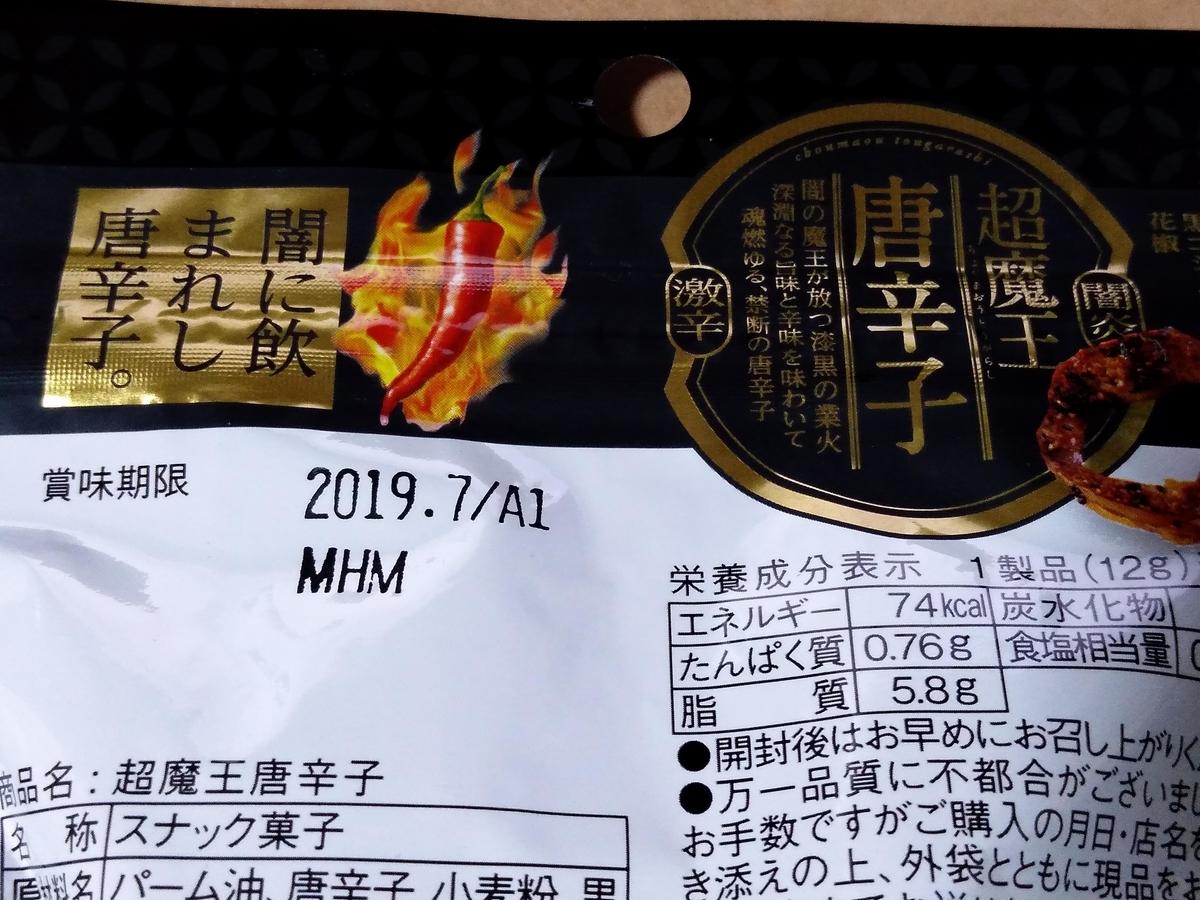 f:id:mizusato_ume:20190904125435j:plain