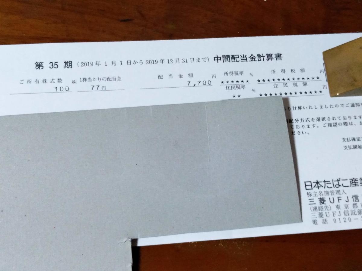 f:id:mizusato_ume:20190904211547j:plain