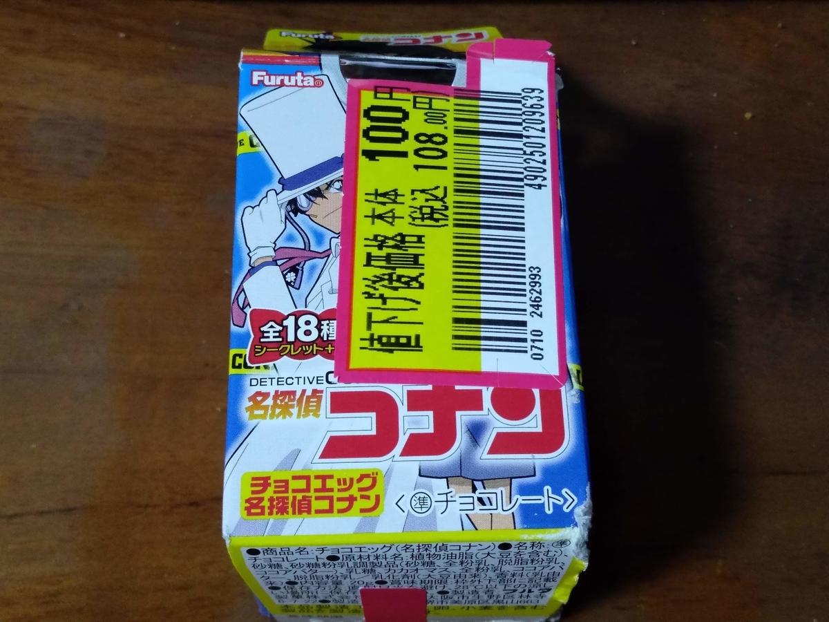 f:id:mizusato_ume:20190908151143j:plain