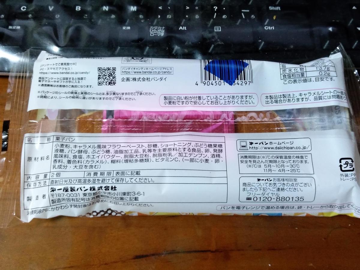 f:id:mizusato_ume:20191002011222j:plain