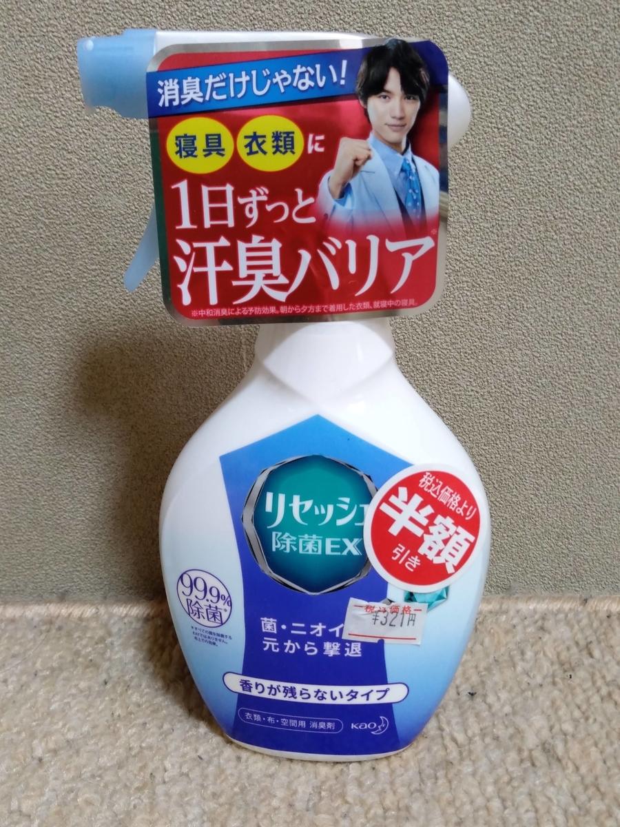 f:id:mizusato_ume:20191020214246j:plain