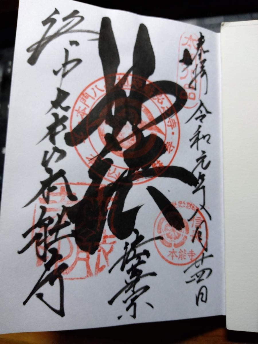 f:id:mizusato_ume:20191103112353j:plain