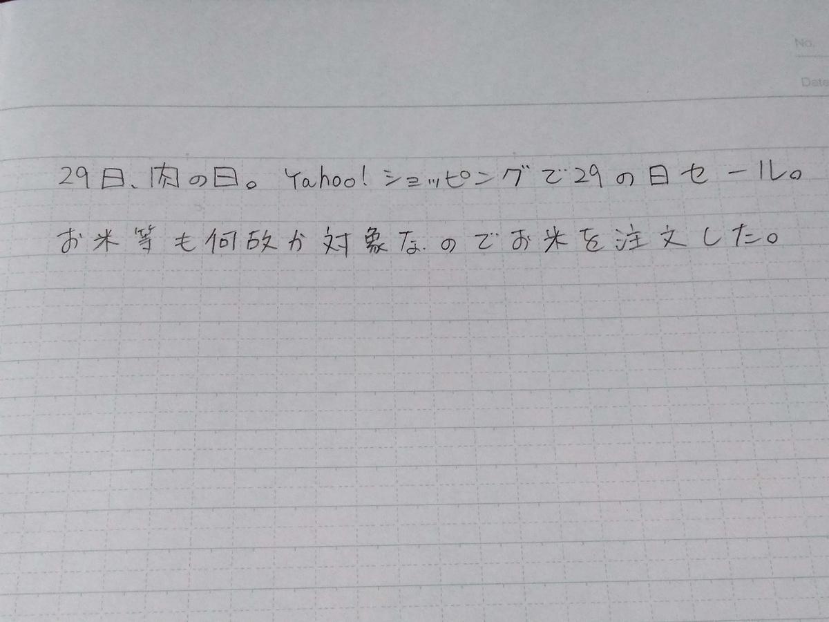 f:id:mizusato_ume:20191103145004j:plain