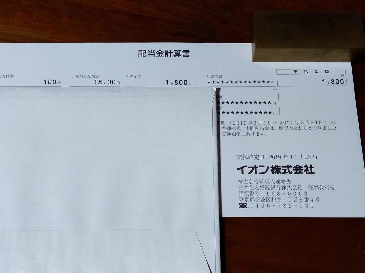 f:id:mizusato_ume:20191103155318j:plain