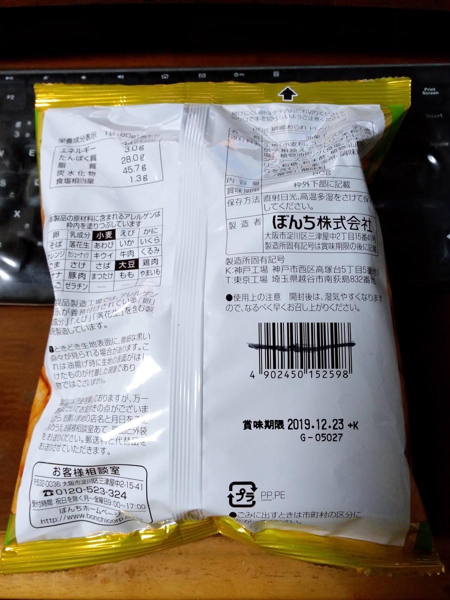 f:id:mizusato_ume:20191124124416j:plain