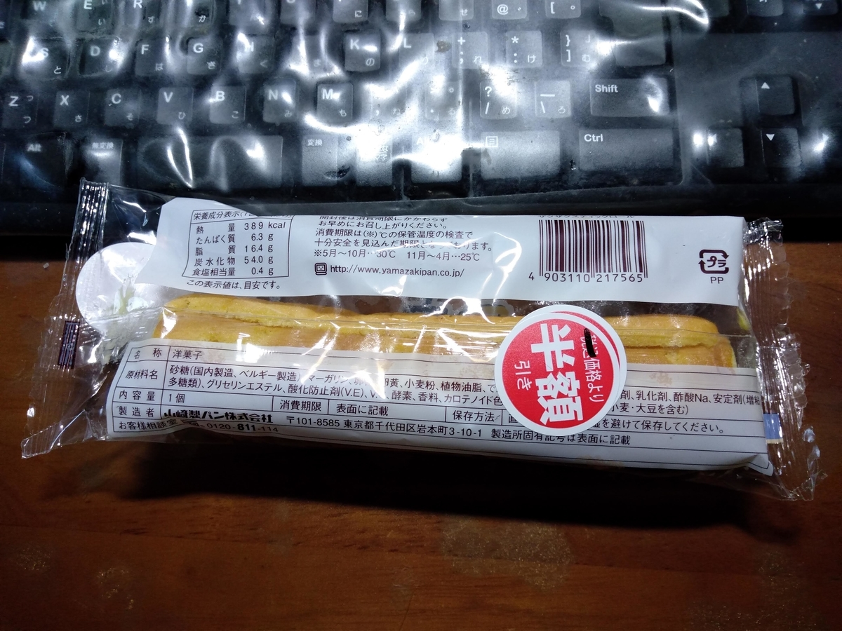 f:id:mizusato_ume:20191203234931j:plain