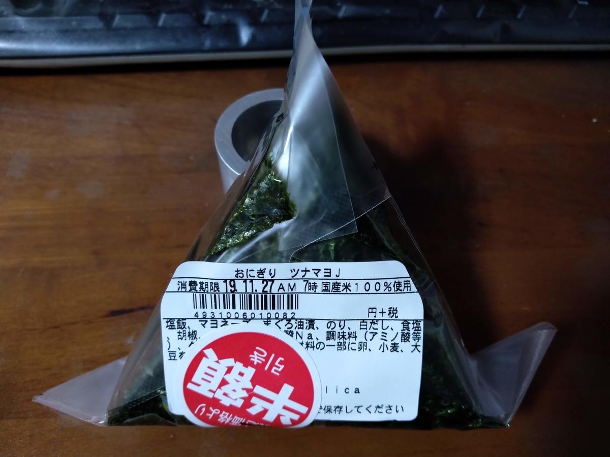 f:id:mizusato_ume:20191209005505j:plain