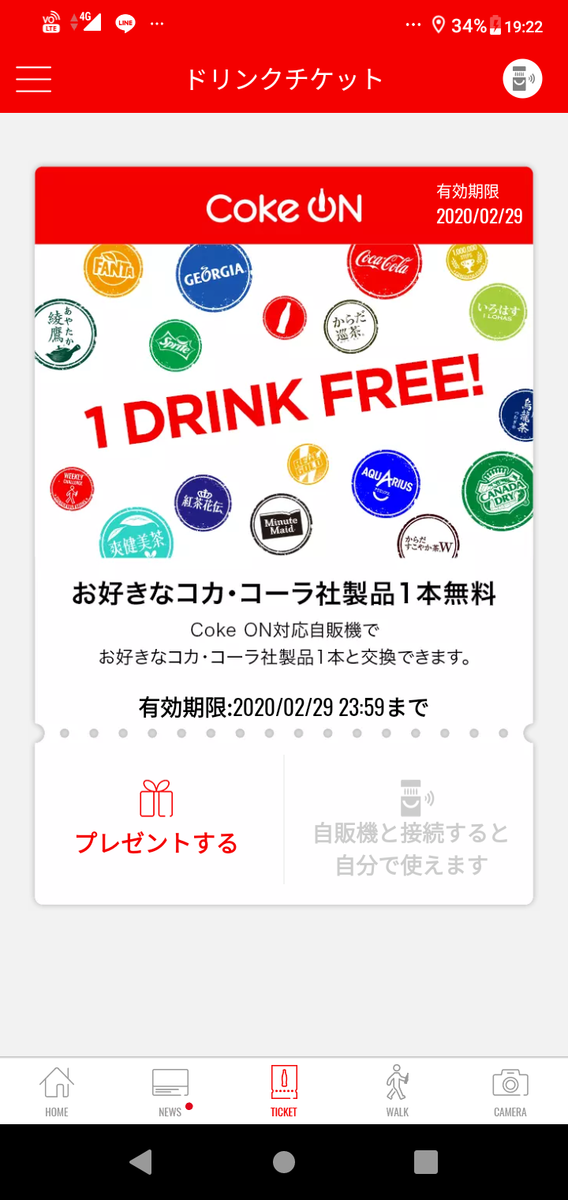 f:id:mizusato_ume:20191222204423p:plain