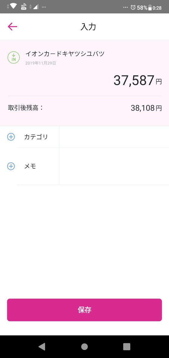f:id:mizusato_ume:20191222205459p:plain