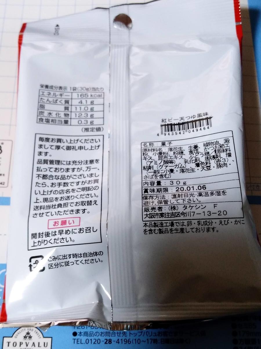 f:id:mizusato_ume:20191230011709j:plain