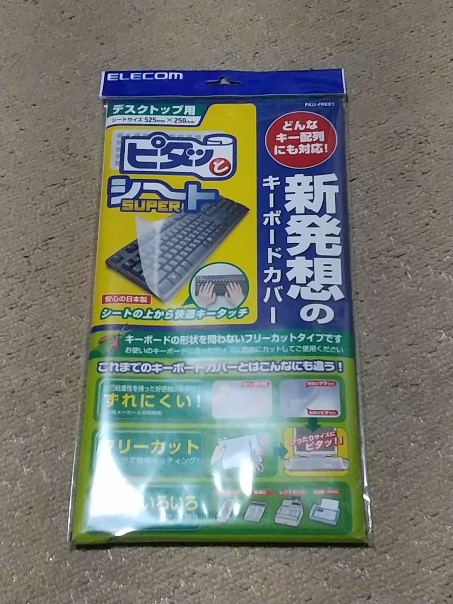 f:id:mizusato_ume:20191231111725j:plain