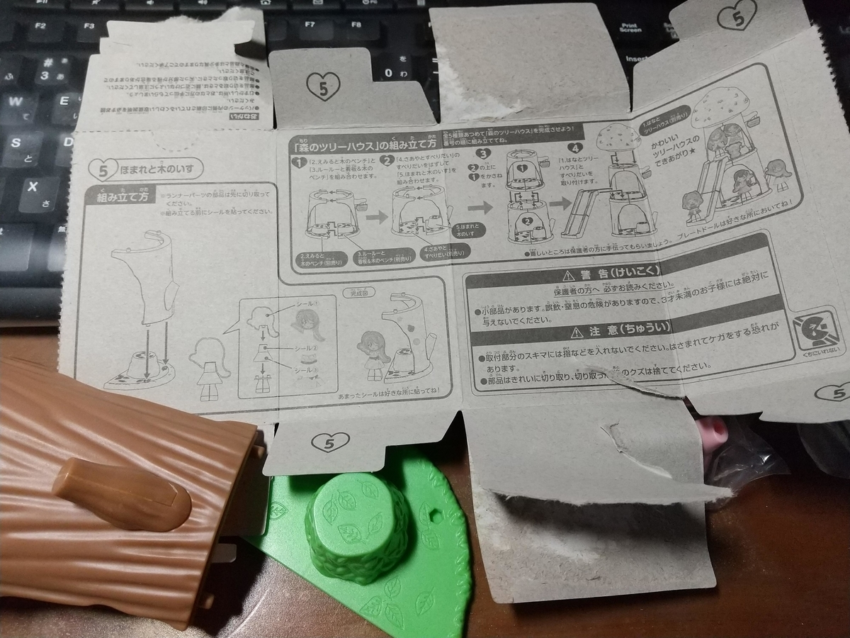 f:id:mizusato_ume:20200102204118j:plain