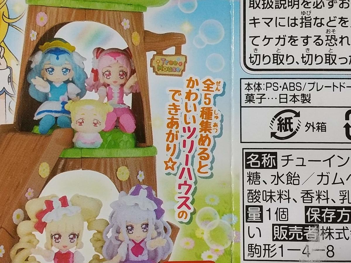 f:id:mizusato_ume:20200102204248j:plain