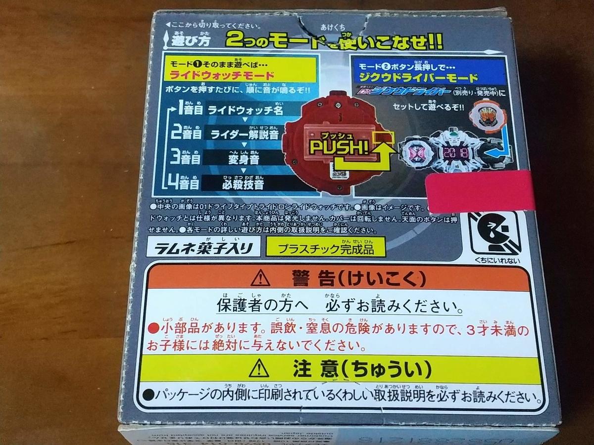 f:id:mizusato_ume:20200102204805j:plain