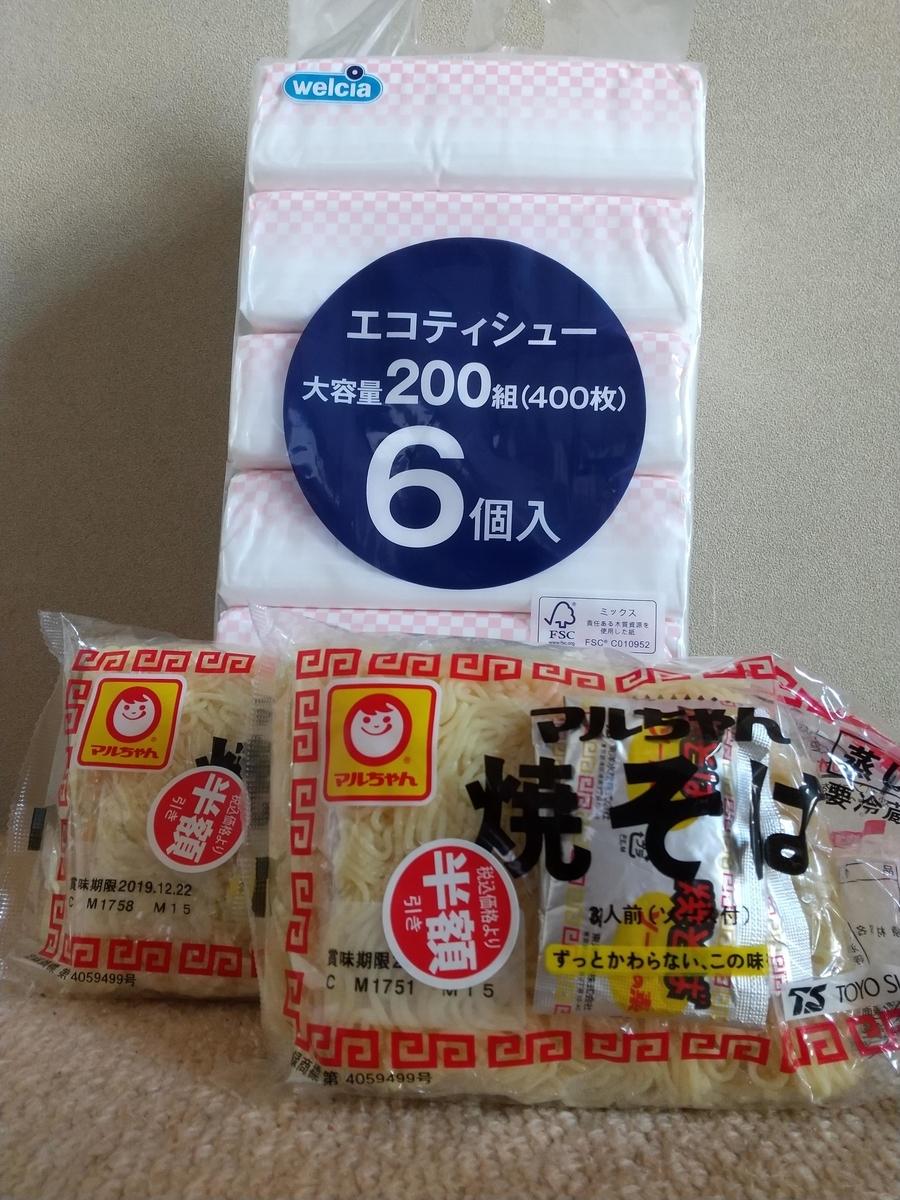 f:id:mizusato_ume:20200104163127j:plain