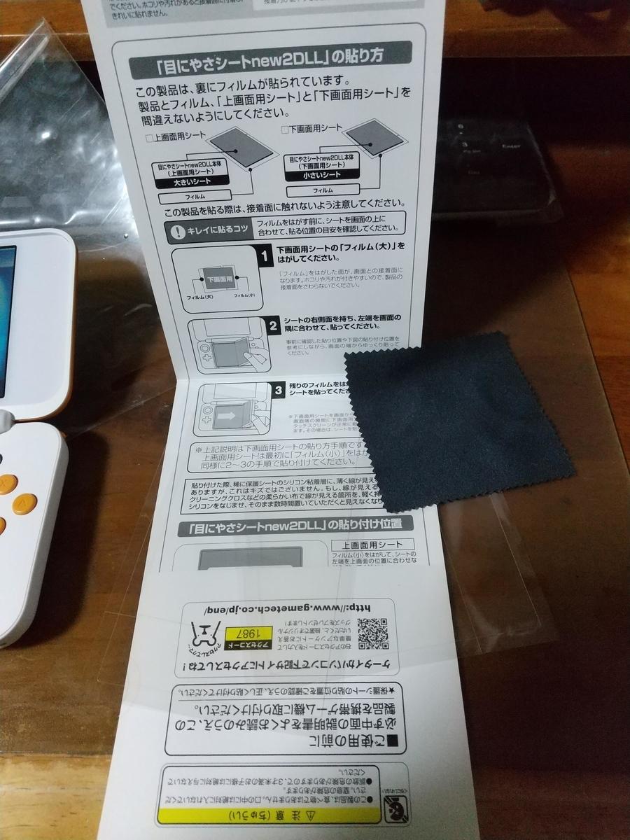 f:id:mizusato_ume:20200106020021j:plain