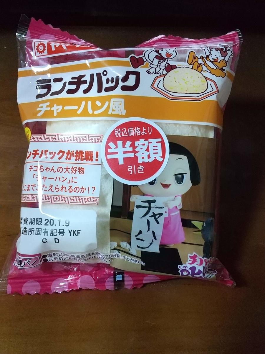 f:id:mizusato_ume:20200112200829j:plain