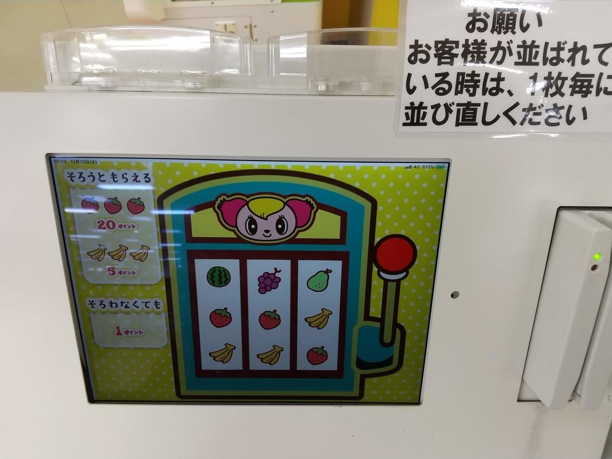 f:id:mizusato_ume:20200116235039j:plain