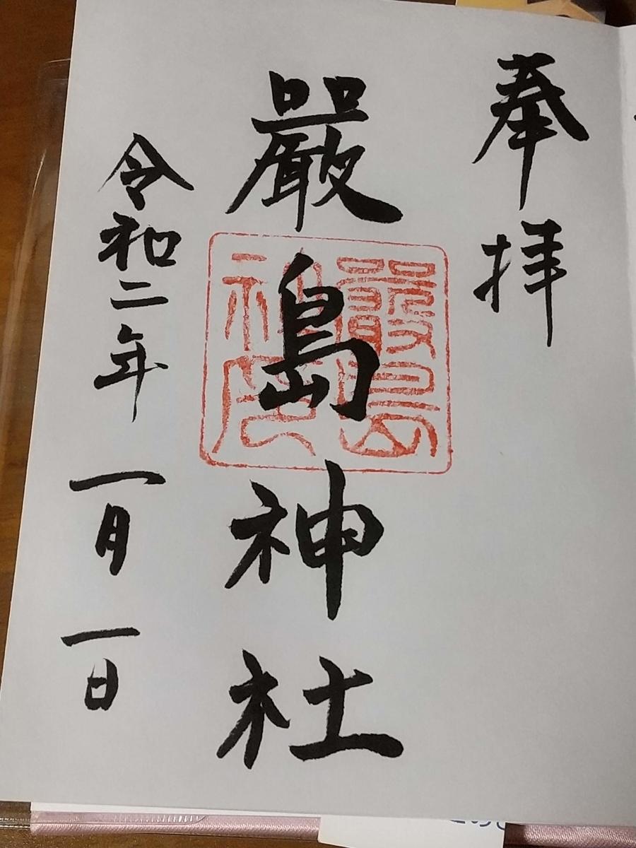 f:id:mizusato_ume:20200117004802j:plain