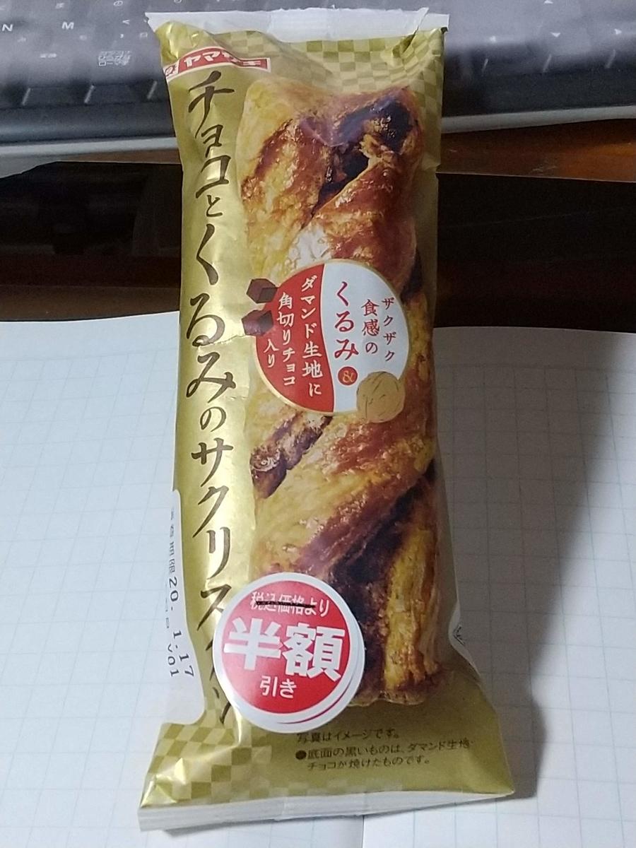 f:id:mizusato_ume:20200119112919j:plain