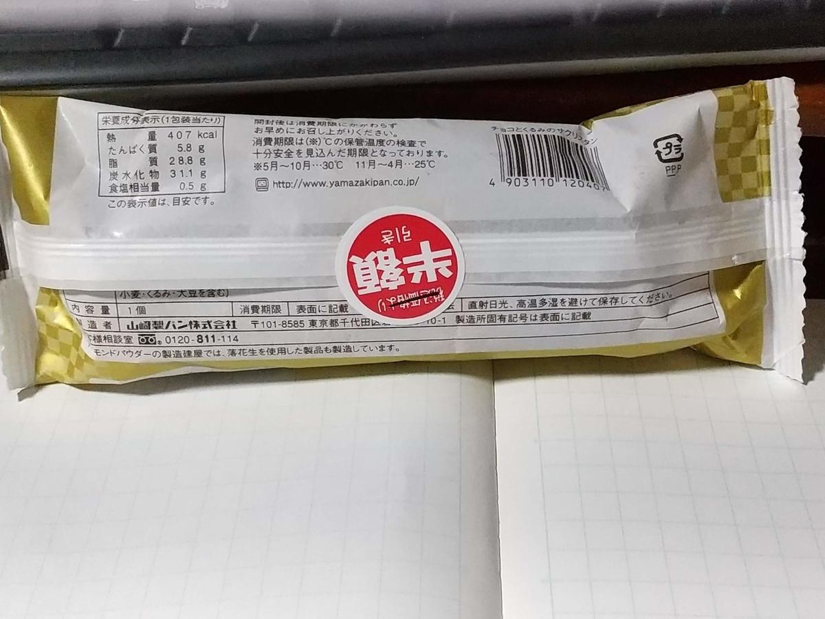 f:id:mizusato_ume:20200119112952j:plain