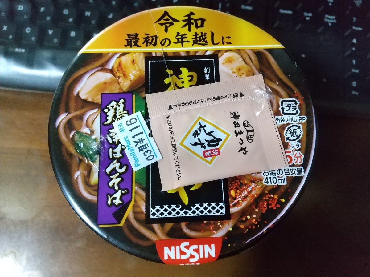 f:id:mizusato_ume:20200216150546j:plain