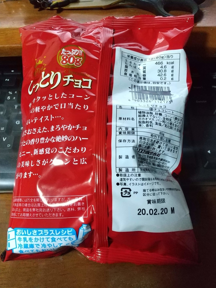 f:id:mizusato_ume:20200222142156j:plain