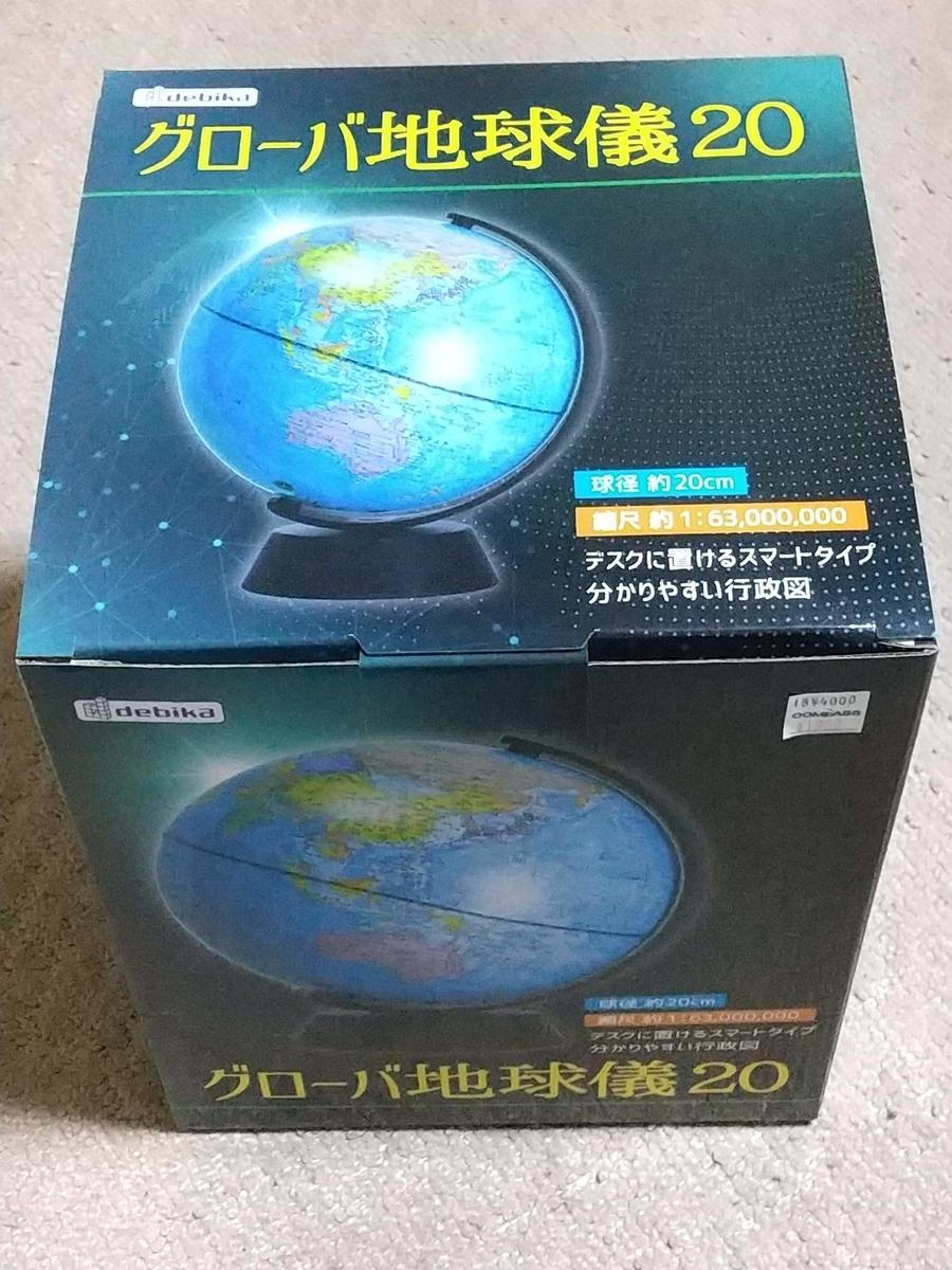 f:id:mizusato_ume:20200222175631j:plain