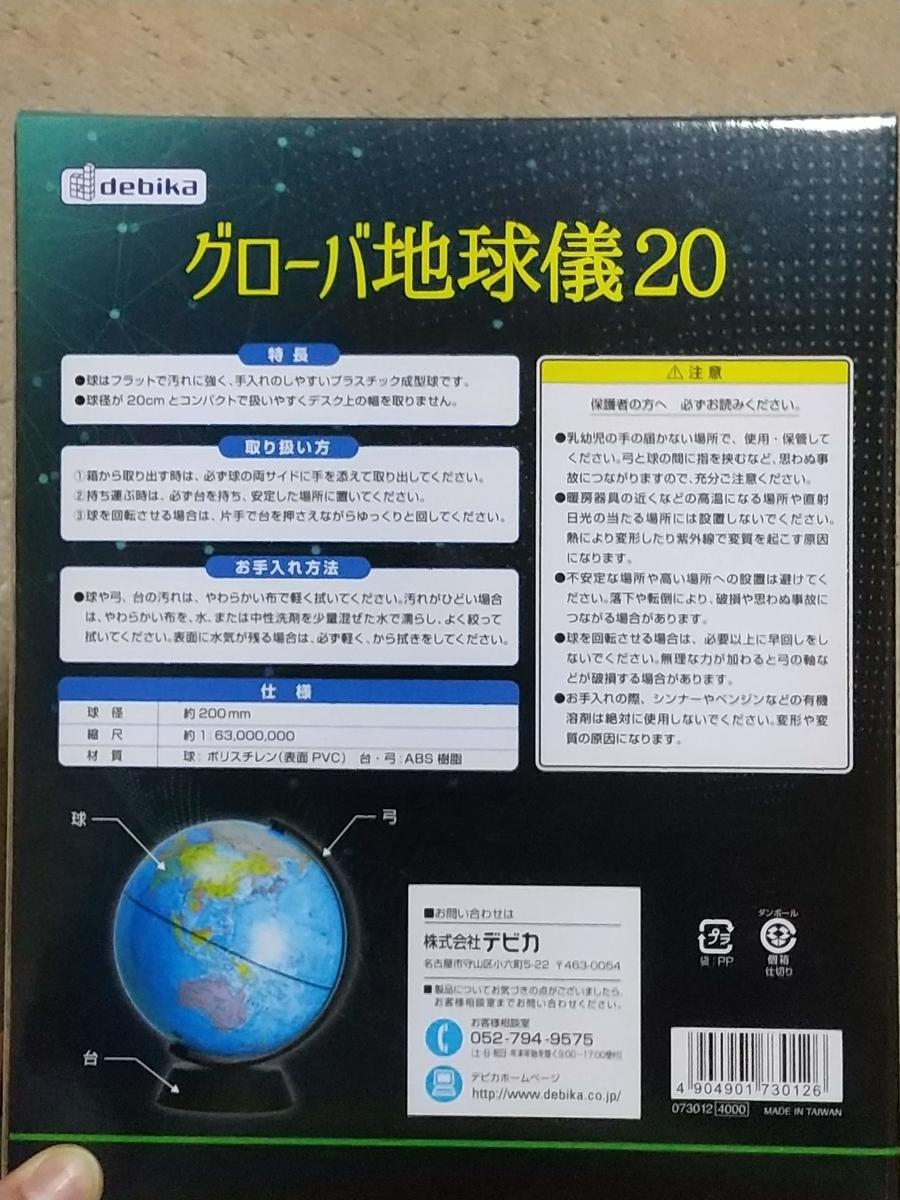 f:id:mizusato_ume:20200222175709j:plain