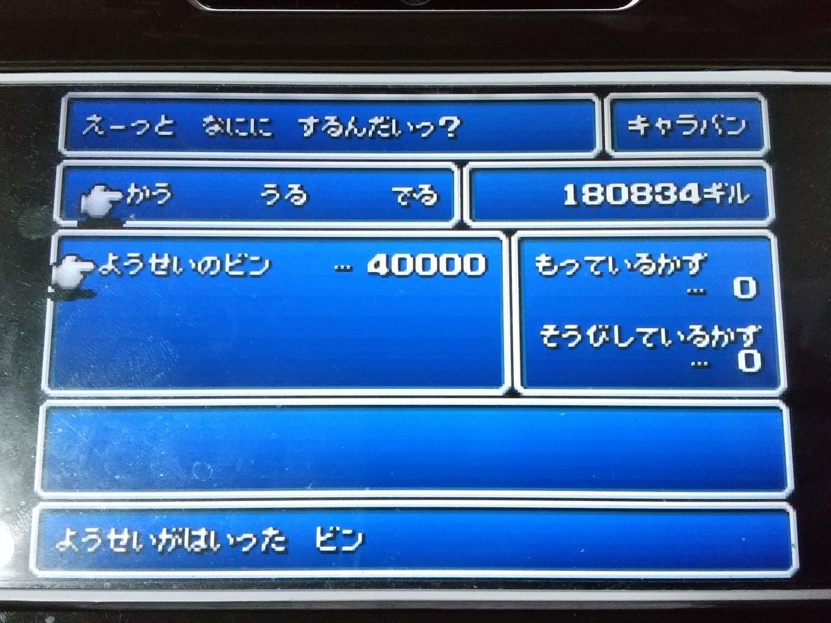 f:id:mizusato_ume:20200222202507j:plain