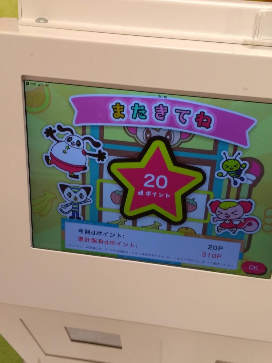 f:id:mizusato_ume:20200222205524j:plain