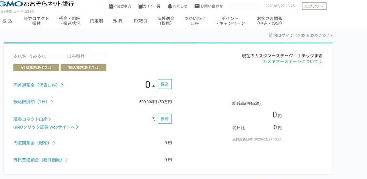 f:id:mizusato_ume:20200227133442j:plain