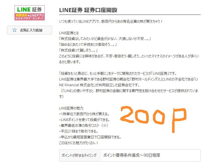 f:id:mizusato_ume:20200304162111j:plain