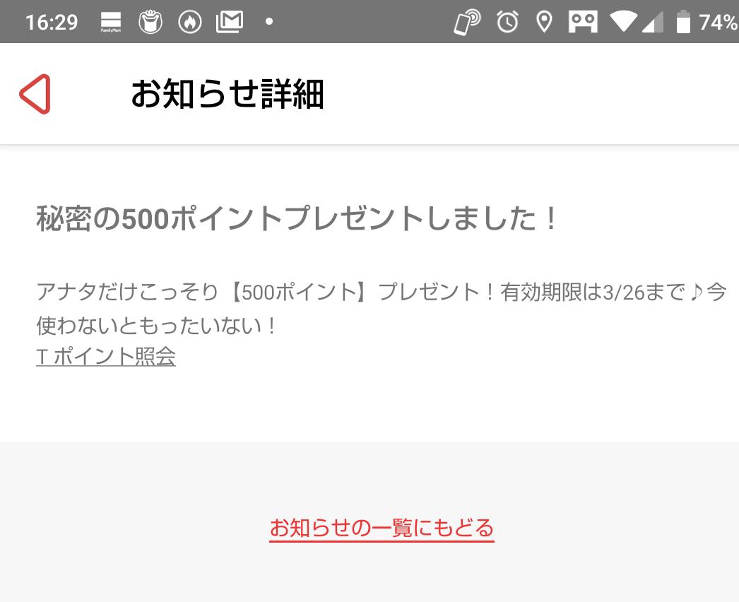 f:id:mizusato_ume:20200319011236p:plain