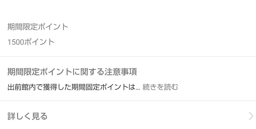 f:id:mizusato_ume:20200319011412p:plain