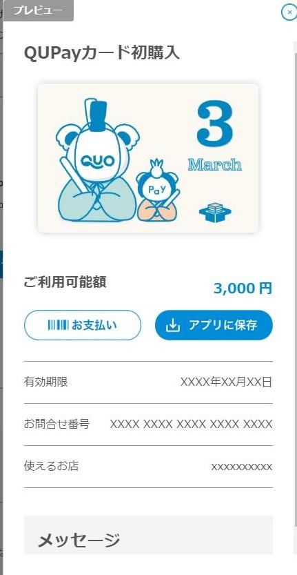 f:id:mizusato_ume:20200322191007j:plain