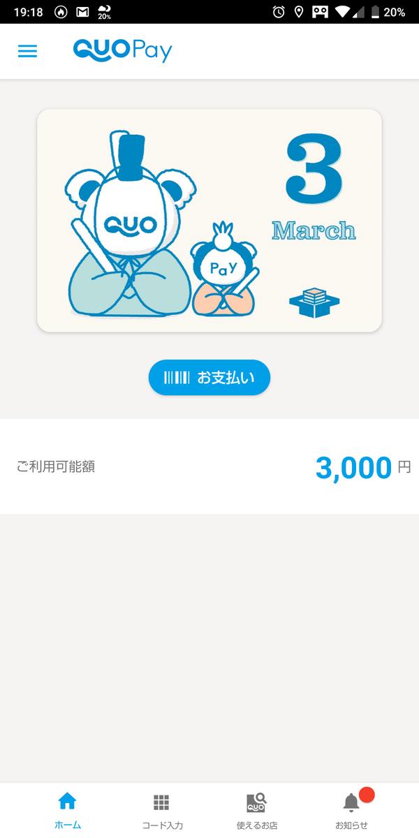 f:id:mizusato_ume:20200322192811p:plain