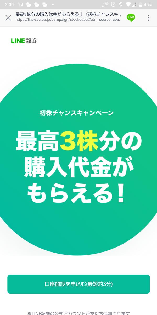 f:id:mizusato_ume:20200325201907p:plain