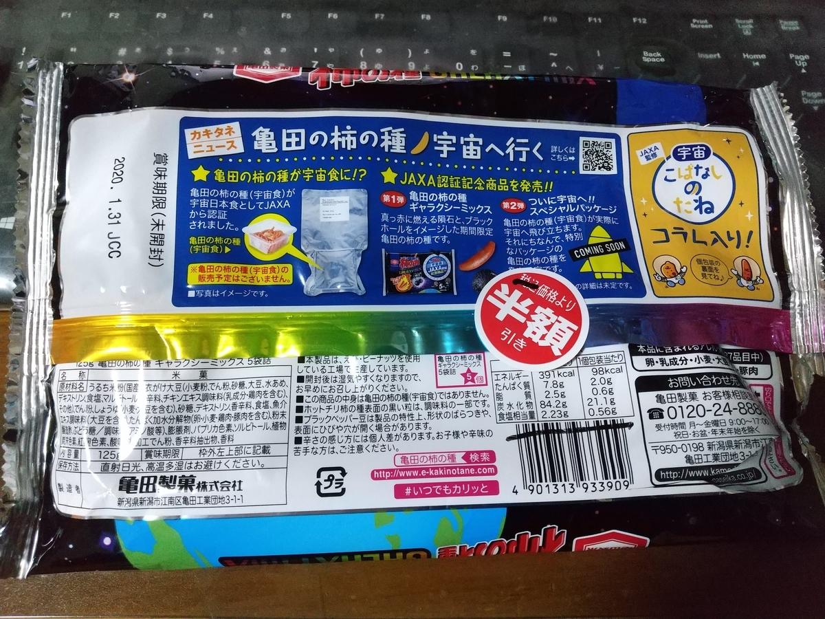 f:id:mizusato_ume:20200412194209j:plain
